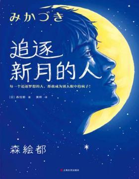 追逐新月的人 每一个追逐梦想的人,都敢成为别人眼中的疯子!直木奖作家森绘都蓄力五年的话题之作!
