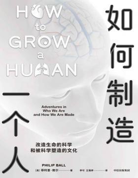 2021-06 如何制造一个人:改造生命的科学和被科学塑造的文化 介绍大众读者闻所未闻的前沿科学,探讨随之而来的社会伦理问题,思考关于人体和人性的哲学