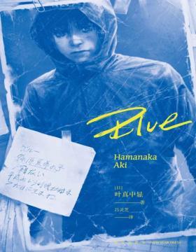 2021-07 Blue 《绝叫》作者、推理作家协会奖得主 叶真中显 全新力作 日本现象级社会派推理小说