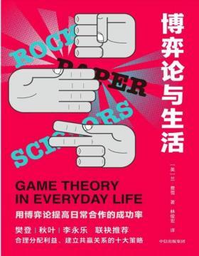 2021-04 博弈论与生活:用博弈论提高日常合作的成功率 博弈论入门读物,用博弈论的观点对我们在日常生活中遇到的困扰进行了抽象概括与分析,并提供破局方法