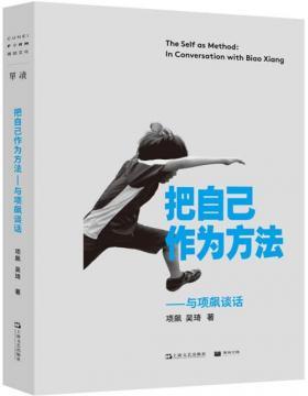 2020-07 把自己作为方法:与项飙谈话 人类学家项飙,从个人经历切入,回应当下年轻人精神困境,追索80年代、阶层流动、大学教育、民族与民粹、中国意识等社会议题新答案