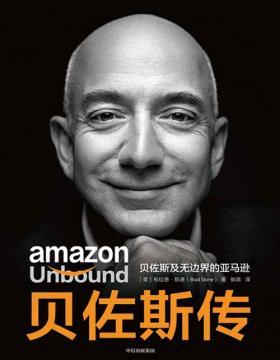 2021-08 贝佐斯传 贝佐斯及无边界的亚马逊,揭秘贝佐斯的经营之道 这是一个努力奋斗的CEO成为世界首富的故事,这是一家科技企业在10年内变得战无不胜的故事