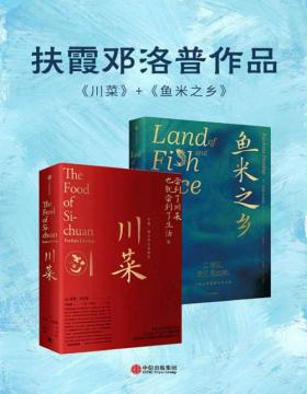 2021-07 扶霞邓洛普作品:川菜+鱼米之乡(套装共2册)