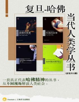 2021-07 复旦-哈佛当代人类学丛书(套装共四册) 对哈佛人类学研究的一次集中展示,着重推荐人类学界内外已产生重大影响的新思想和新看法!