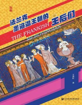 2021-07 法兰克墨洛温王朝的王后们  法兰克王朝历史的生动切面,以女性学的视角探究欧洲中世纪社会面貌