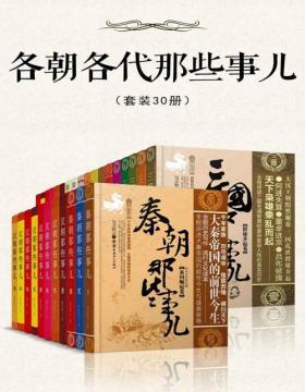 各朝各代那些事儿(套装30册)一次读懂中国5000年历史精华,通俗快读,看完就能运用的超级智慧