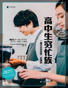 """2021-08 高中生穷忙族 """"明明还是孩子,却被逼成了大人"""" 无法安心学业的高中生 日本现代贫困的缩影"""