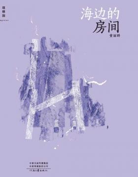 2021-07 海边的房间 无常往往很平常,台湾新生代小说家黄丽群代表作 城市畸爱者的世界,十二个坏掉的人,十二个令人倒吸一口凉气的好故事