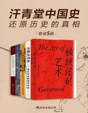 2021-08 汗青堂中国史:还原历史的真相(套装共5册)一套涉及中国不同时期的历史著作,以突破传统的研究模式,全面而系统地还原历史真相!