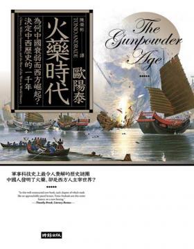 火藥時代 為何中國衰弱而西方崛起?中國人發明了火藥,卻是西方人主宰世界?決定中西歷史的一千年 台版