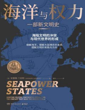 """2021-04 海洋与权力:一部新文明史 海陆文明的冲突与现代世界的形成 一部真正解读关于海权的一切的""""大思考""""作品"""