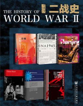 2021-08 甲骨文 二战史(全6册)使日十年+南京1937+中国1945+未了中国缘+国民党高层的派系政治+中国之翼