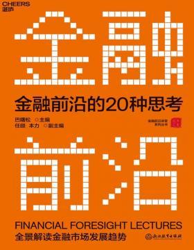 """2021-07 金融前沿的20种思考:全景解读金融市场发展趋势 观察中国和国际金融市场新趋势的""""风向标"""""""