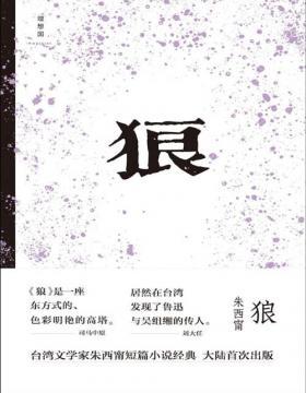 2021-05 狼 莫言心中的文学先驱,台湾文学家朱西甯短篇小说经典大陆首次出版 一支精纯的笔,将失落的古老中国一点一滴召唤回来