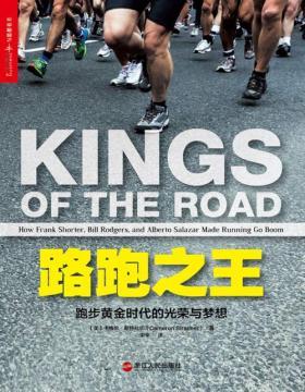 路跑之王:跑步黄金时代的光荣与梦想 3个人如何引领跑步风潮?美国跑步黄金时代的热血写照,回溯跑步风潮的兴盛历程