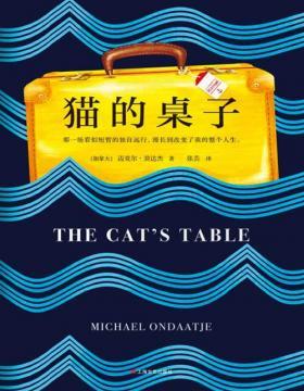 猫的桌子 那一场看似短暂的独自远行,漫长到改变了我的整个人生 作家迈克尔·翁达杰自《英国病人》以来,以自己11岁时的非凡人生经历为蓝本谱写的动人小说