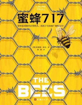 2021-03 蜜蜂717 恰恰是看似不正常的人,活出了自由而广阔的人生 献给每个与众不同、而勇敢追求自由广阔人生的你!