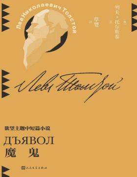 2021-08 魔鬼 草婴译列夫·托尔斯泰中短篇小说全集
