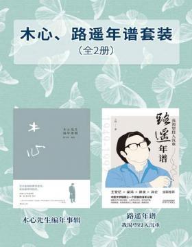 2021-08 木心路遥年谱套装(全2册)
