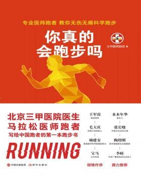 你真的会跑步吗 专业医师跑者,教你无伤无痛科学跑步 写给中国跑者的第一本跑步书,教你无伤无痛科学跑步!