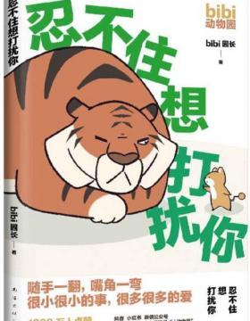 2021-09 bibi动物园:忍不住想打扰你 超人气原创治愈小漫画!随手一翻,嘴角一弯 其实最珍贵的爱,就藏在很小很小的事情里