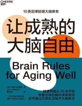 2021-06 让成熟的大脑自由 享誉全球的脑科学家约翰·梅迪纳全新力作 10条定律教你延缓大脑衰老 通过日常生活赋予大脑新生,人老脑不老