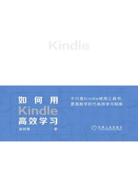 如何用Kindle高效学习 数字时代高效学习指南,看Kindle如何变身移动学习神器
