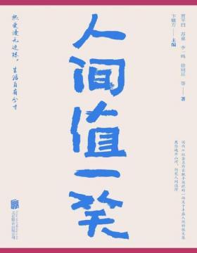 2021-09 人间值一笑 贾平凹、苏童等当代36位著名作家的散文集,愿你遍历山河,仍觉人间值得