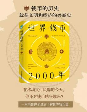 2021-09 世界钱币2000年:从钱币发展透视文明与经济的兴衰 全景式了解世界钱币发展史