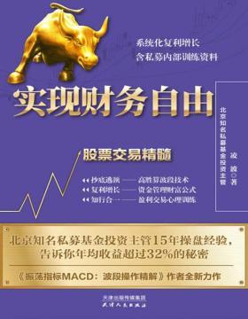 2021-01 实现财务自由:股票交易精髓升级版,含私募内部训练资料 北京知名私募基金投资主管15年操盘经验,告诉你年均收益超过32%的秘密!