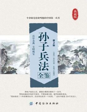 孙子兵法全鉴典藏版(第2版)兵学圣典 文明瑰宝 令拿破仑拍案叫绝的中国第一兵书