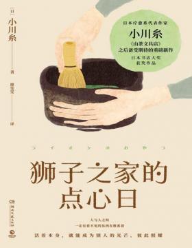 2021-04 狮子之家的点心日 日本疗愈系代表作家小川糸新作 人与人之间,一定有看不见的东西在维系着,活着本身就能成为别人的光芒,彼此照耀