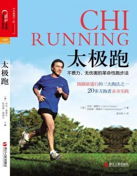 太极跑 不费力、无伤害的革命性跑步法 改善跑姿、减少伤病、提高训练水平、将跑步持续到老