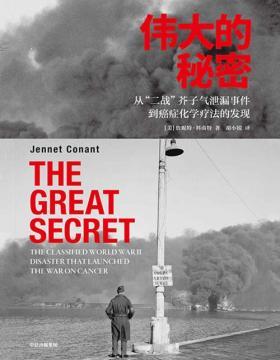 """2021-06 伟大的秘密:在战争的灾难中发现癌症的治疗方法 全景还原堪比""""珍珠港事件""""的空袭灾难如何帮助科学家找到癌症的化学疗法"""
