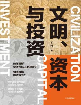 2021-08 文明、资本与投资 用历史积淀下来的投资逻辑,揭开投资真相,建立投资大视野