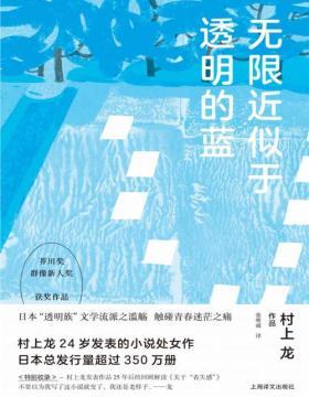 """2020-11 无限近似于透明的蓝 村上龙作品集 日本""""透明族""""文学流派之滥觞 触碰青春迷茫之痛 村上龙24岁发表的小说处女作"""