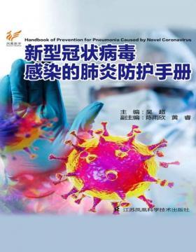 新型冠状病毒感染的肺炎防护手册 了解病毒、保护自己、政策法规解读、多方措施支持、防止冠状病毒重现
