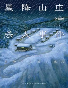 2021-07 星降山庄杀人事件 首届本格推理大奖得主 仓知淳 作家生涯代表作重磅登场