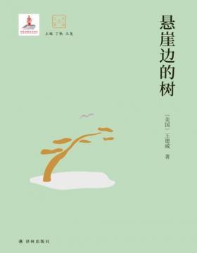 大家读大家:悬崖边的树 哈佛教授、海外现代中国文学研究领军人王德威文学评论精选集