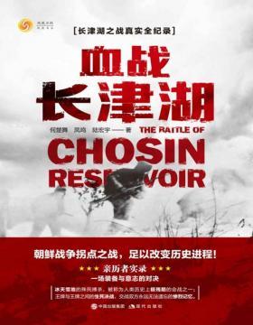 2021-09 血战长津湖 朝鲜战争拐点之战,足以改变历史进程!比电影《长津湖》更燃的战场真相 亲历者实录,装备与意志的对决