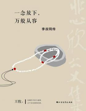 一念放下,万般从容:李叔同传 弘一法师;蔡元培的学生,丰子恺的老师,让张爱玲感到谦卑,林语堂口中的天才,鲁迅庆幸拿到他的手书