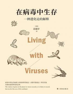2021-10 在病毒中生存:一种进化论的解释 习惯于跟病毒共存!大家小书!古生物学家苗德岁写给每个人的病毒科普