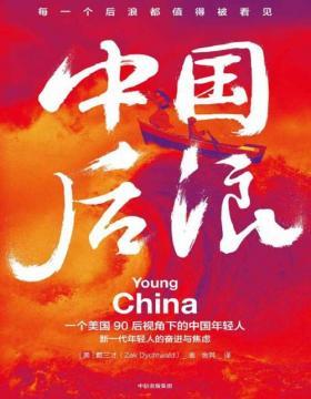 2021-08 中国后浪:一个美国90后视角下的中国年轻人,中国年轻人生活纪实作品 这届年轻人不容易,更了不起 每个后浪都值得被看见