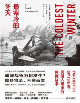 最寒冷的冬天:美国人眼中的朝鲜战争(全新版)朝鲜战争类图书 美国知识界对朝鲜战争最深刻的思考
