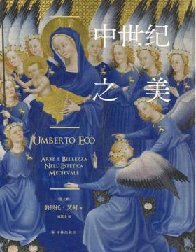 2021-08 中世纪之美 意大利国宝级作家翁贝托·艾柯经典作品,颠覆认知,看尽中世纪艺术与美学,海量美图,尽显中古欧洲的华美
