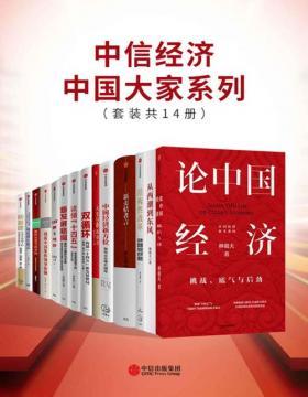 2021-08  中信经济中国大家系列(套装共14册)
