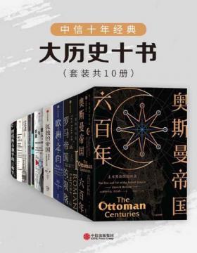 2021-07 中信十年经典·大历史十书(套装共10册)