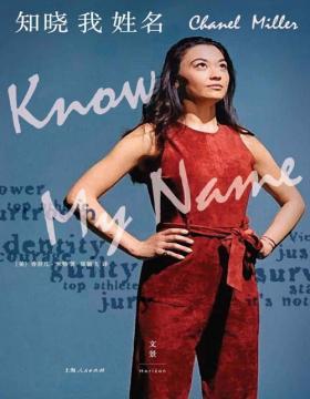 2020-07 知晓我姓名 华裔女孩冲破禁锢改变美国司法 从受害者走向胜利者,重塑女性的价值和力量