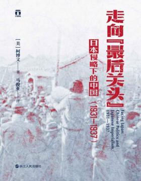 """2021-08 走向""""最后关头"""":日本侵略下的中国(1931—1937)美国知名史学专家柯博文 从局外视角, 剖析20世纪30年代日本帝国主义对中国政治发展的影响"""