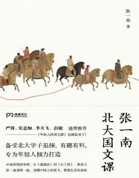 2021-08 张一南北大国文课 从屈原到苏东坡,从《逍遥游》到《木兰辞》,跟张一南老师一起品析古代文学经典的深意